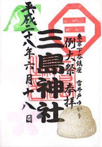 三島神社例大祭の御朱印