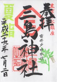 三島神社夏詣の御朱印