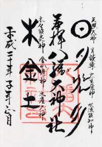 三鷹八幡大神社の御朱印
