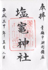 新町御嶽神社塩竃神社の御朱印