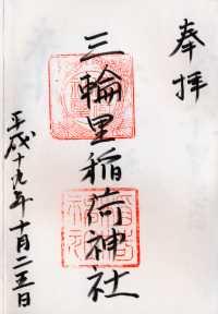三輪里稲荷神社の御朱印