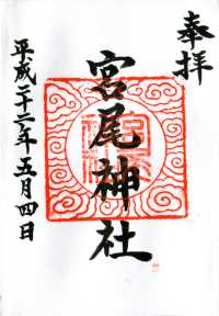 宮尾神社の御朱印