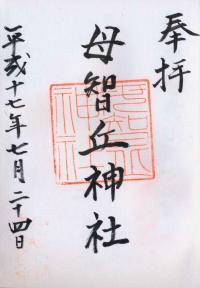 母智丘神社の御朱印