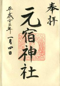 元宿神社の御朱印