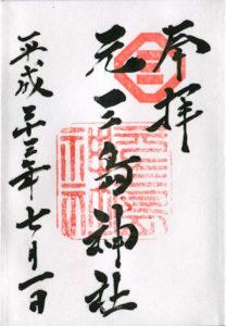 元三島神社の御朱印