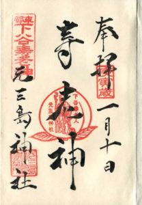 元三島神社下谷七福神寿老神の御朱印