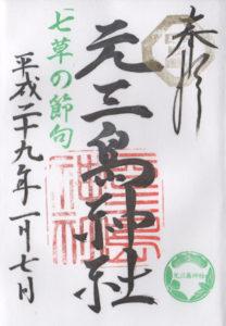 元三島神社七草の節句の御朱印