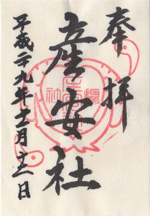 武蔵御嶽神社の御朱印産安社の御朱印