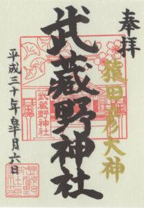 武蔵野神社の御朱印