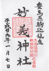 駒込妙義神社の御朱印
