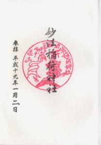 妙法稲荷神社の御朱印