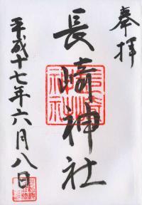 長崎神社の御朱印