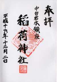 中台稲荷神社の御朱印