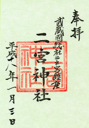 二宮神社(秋川)の御朱印