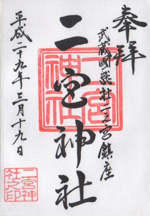 二宮神社の御朱印