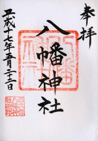 西久保八幡神社の御朱印