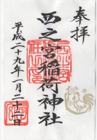 西之宮稲荷神社の御朱印