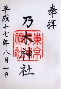 乃木神社(赤坂)の御朱印