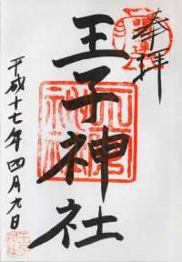王子神社の御朱印