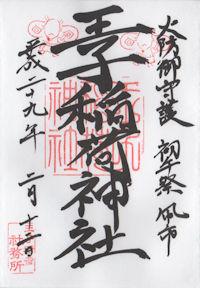 王子稲荷神社の御朱印