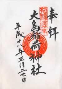大島稲荷神社の御朱印