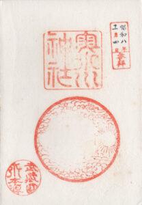 奥氷川神社の御朱印
