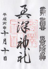 奥澤神社の御朱印