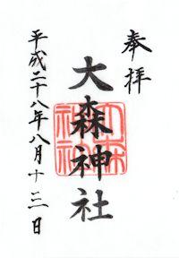 大森神社の御朱印