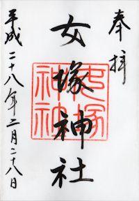 女塚神社の御朱印