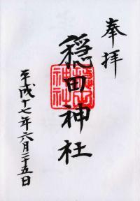 穏田神社の御朱印