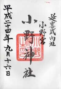 小野宮小野神社の御朱印