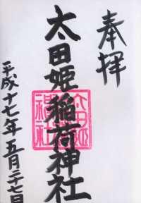 太田姫稲荷神社の御朱印
