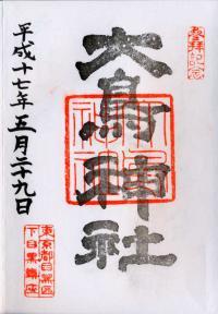 目黒大鳥神社の御朱印