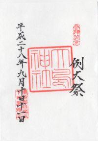目黒大鳥神社例大祭の御朱印