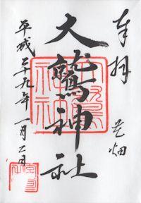 花畑大鷲神社の御朱印