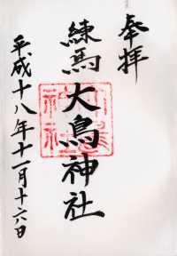 練馬大鳥神社の御朱印