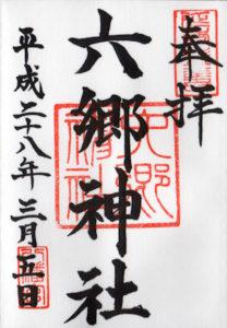 六郷神社の御朱印