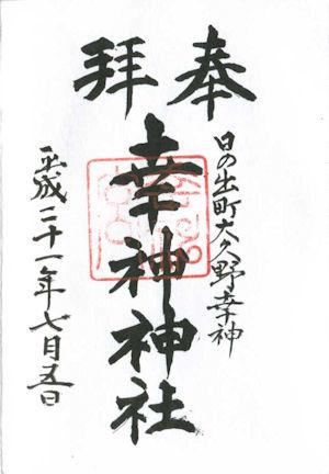 幸神神社の御朱印