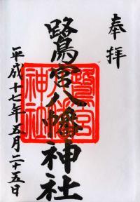 鷺宮八幡神社の御朱印