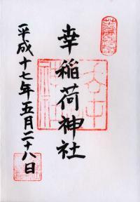 幸稲荷神社の御朱印