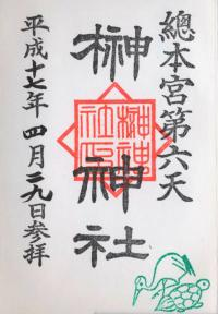 第六天榊神社の御朱印