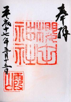 櫻田神社の御朱印