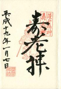 櫻田神社寿老神の御朱印