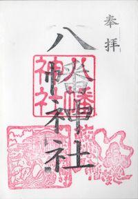 鮫洲八幡神社の御朱印