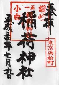 讃岐小白稲荷神社の御朱印