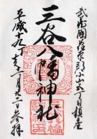 三谷八幡神社の御朱印