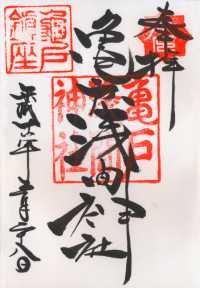 亀戸浅間神社の御朱印
