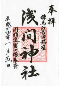 茅原浅間神社の御朱印