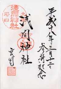 大森浅間神社の御朱印