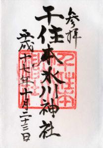 千住本氷川神社の御朱印